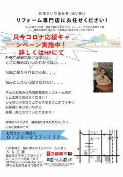 コロナ応援キャンペーン開催決定!!